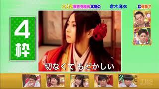 倉木麻衣さんの「渡月橋〜君想ふ」です。 前回のDAOKOさんの正解は2枠で...