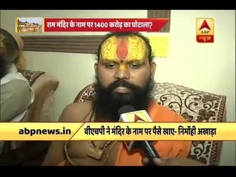 VHP is trying to distract Ram Mandir issue: Nirmohi Akhada