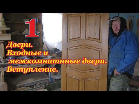 ►НУ ВОТ!!!®(Двери.)( Деревянные входные двери.)( Вступление.)