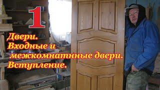 ►НУ ВОТ!!!®(Двери.)( Деревянные входные двери.)( Вступление.)(Традиционная входная дверь из дерева встречается все реже. Но деревянные входные двери все же отличаются..., 2016-08-10T04:32:45.000Z)