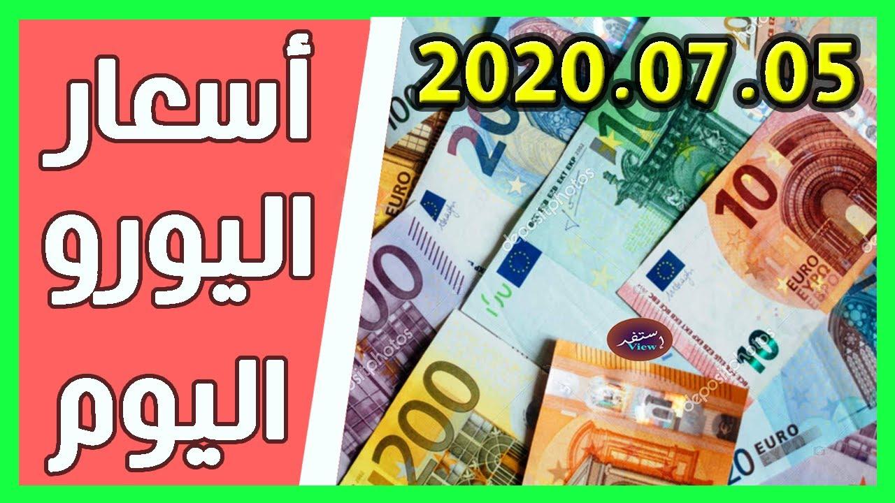 سعر اليورو اليوم في الجزائر سعر الجنيه استرليني سعر الدولار 2020/07/05