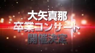2017年9月24日、SKE48 大矢真那 卒業コンサートを開催することが決定いたしました。 会場:日本ガイシホール 詳細は、随時SKE48オフィシャルサイトにてご案内いたし ...