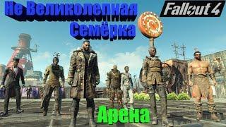 Fallout 4 Арена НеВеликолепная Семёрка