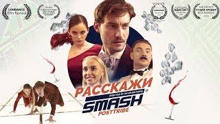 SMASH - РАССКАЖИ (Премьера клипа 2019)