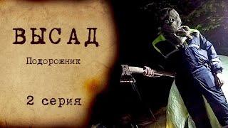 ВЫСАД - 2 серия