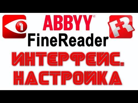 Как пользоваться программой abbyy finereader
