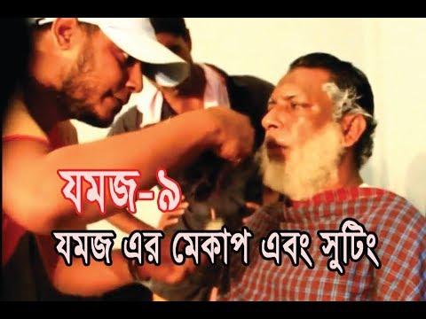 যমজ-9 এর মেকাপ এবং সুটিং Bangla Natok Jomoj 9 Mosharraf Karim Funny
