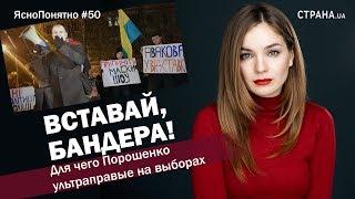 Вставай, Бандера! Для чего Порошенко ультраправые на выборах | ЯсноПонятно #50 by Олеся Медведева