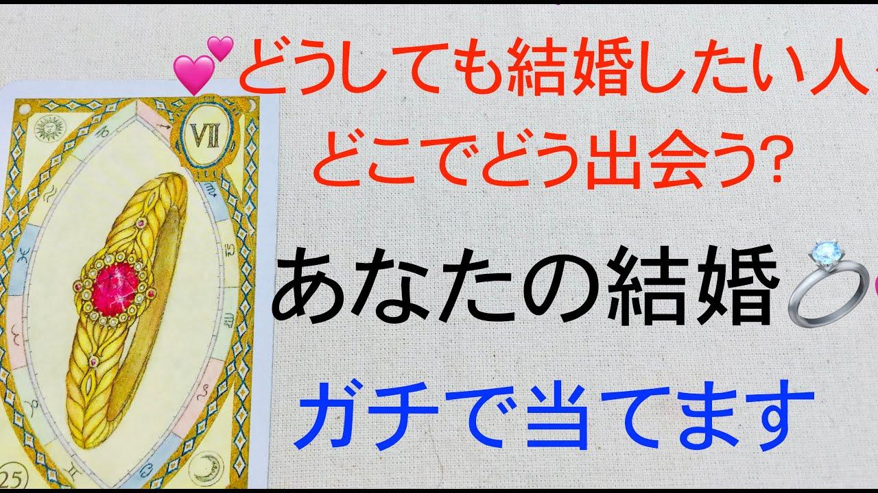 ❤️恋愛❤️ガチで当てますあなたの結婚💍❤️どうしても結婚したい人へ/どこでどう出会う?どんな人?❤️