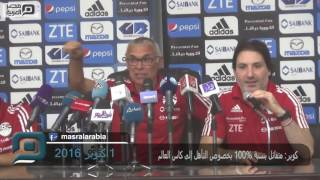 مصر العربية | كوبر: متفائل بنسبة 100% بخصوص التأهل إلى كاس العالم