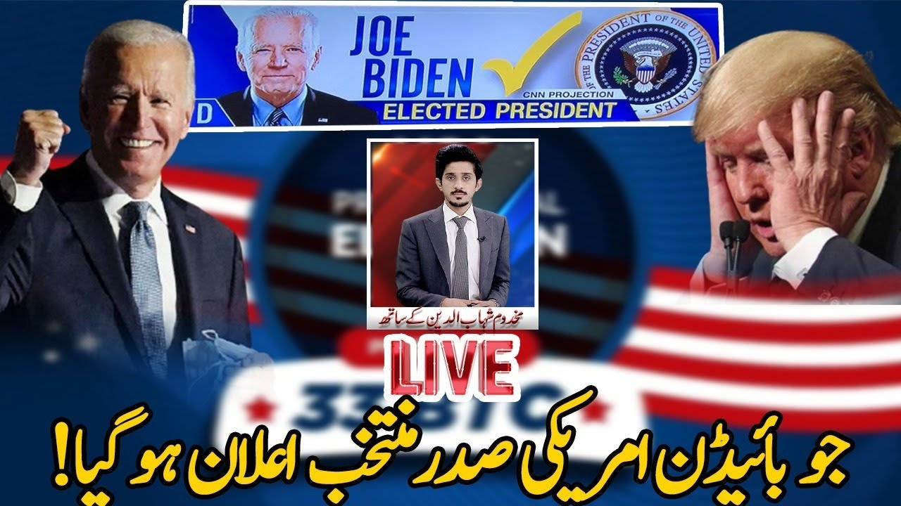 Joe Biden Elect US President As per CNN |Analysis by Makhdoom Shahab-ud-Din