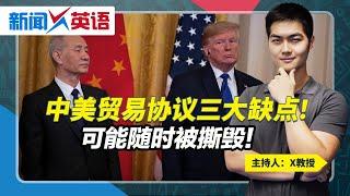 中美贸易协议三大缺点!伊美军11人受伤!川普被打脸! 《新闻X英语》第29期 2020.01.17