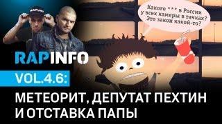RAPINFO-4 vol.6: мандат Пехтина, метеорит Чебаркуль