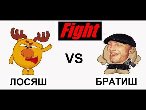 Лютые приколы. ЛОСЯШ vs БРАТИШ. Ready? FIGHT !!!