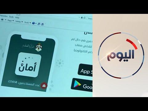 تطبيق إلكتروني في الأردن للحد من تفشي فيروس كورونا  - نشر قبل 21 ساعة