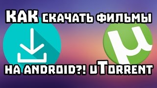 Download Как скачать фильмы на ANDROID?! uTorrent Mp3 and Videos