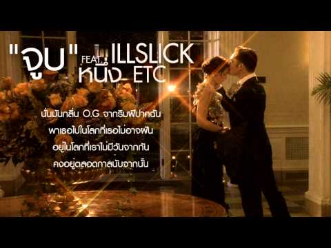 ILLSLICK - จูบ Remix Feat. หนึ่ง ETC [Official Audio] +Lyrics
