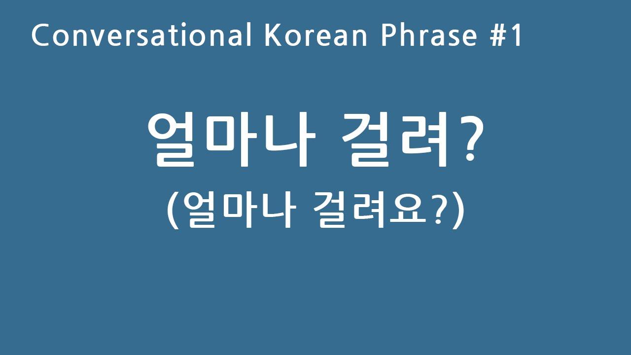 Conversational Korean Phrase 1 Youtube