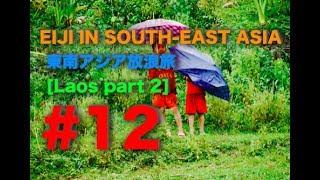 #12 ラオス・メコン川ボートの旅1日目。第6都市パークベンへ!!