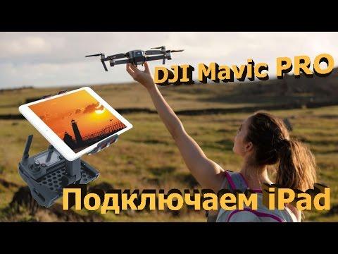 Найти крепеж планшета android (андроид) мавик айр заказать очки dji для квадрокоптера в нижневартовск