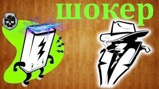 Как сделать  электрошокер своими руками(How to make a mini electric shocker/Как сделать мини электрошокер своими руками Видеоинструкция о том как можно сделать..., 2015-06-10T12:18:44.000Z)