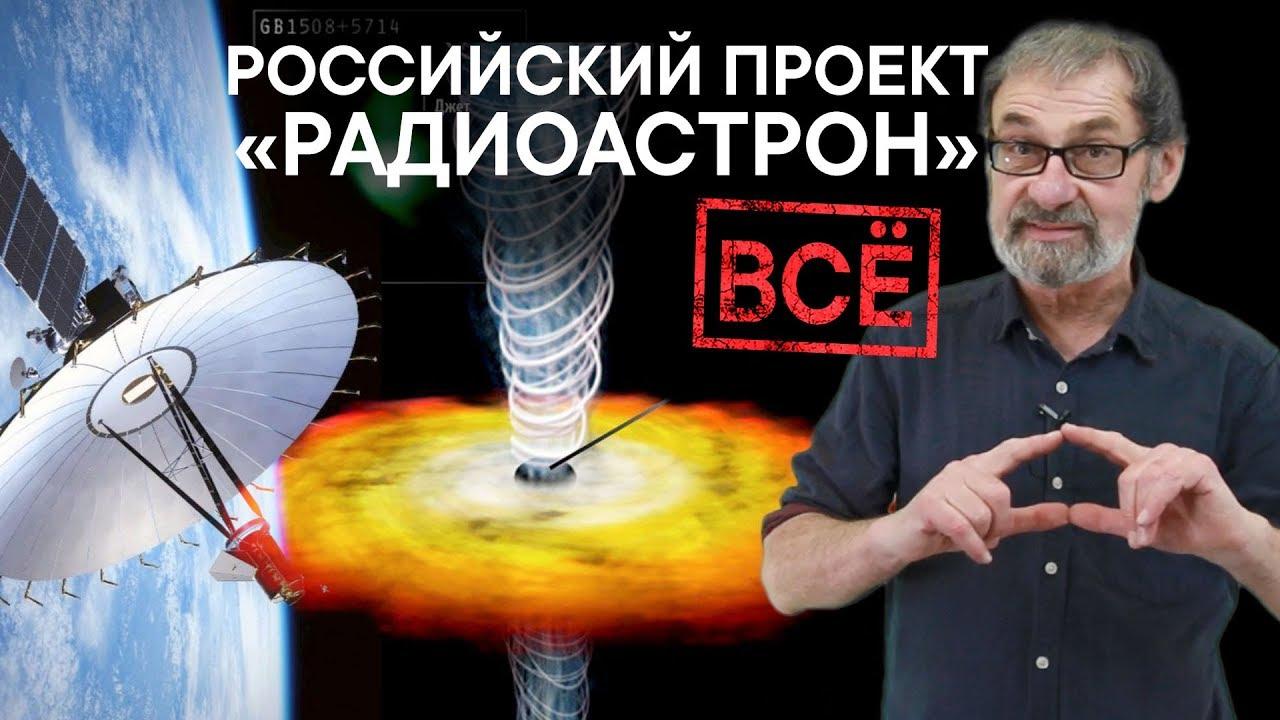 РАДИОАСТРОН: Гигантский зонтик российской астрономии