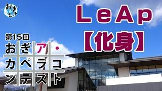 2017年2月12日(日) 第15回おぎア・カペラコンテスト LeAp(熊本県) 【化身】