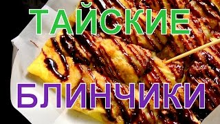 Блинчики с бананом!! Тайская кухня.