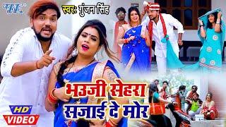 मगही गीत #Video- भउजी सेहरा सजाई दे मोर #Gunjan Singh I 2020 Bhojpuri Superhit Magahi Song