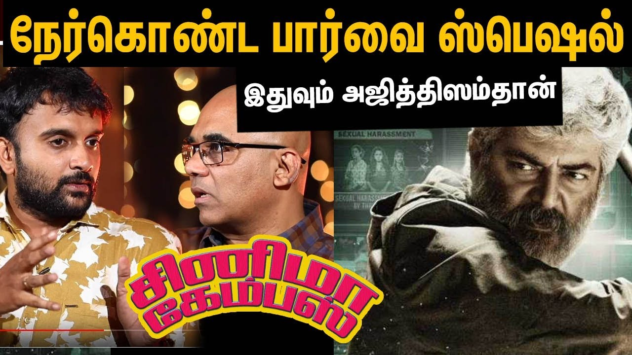 Download இதுவும் அஜித்திஸம்தான் - நேர்கொண்ட பார்வை ஸ்பெஷல் | Cinema Campus | Nerkonda Paarvai