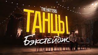 "КАК СНИМАЛИ КЛИП ""ТАНЦЫ"" - THE HATTERS"