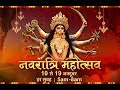Ram Ratan Dhan Payo II Navratri Mahotsav Promo