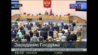 Новый гимн избранникам России Госдумы и гимн Третьего рейха(Новый Гимн Госдумы