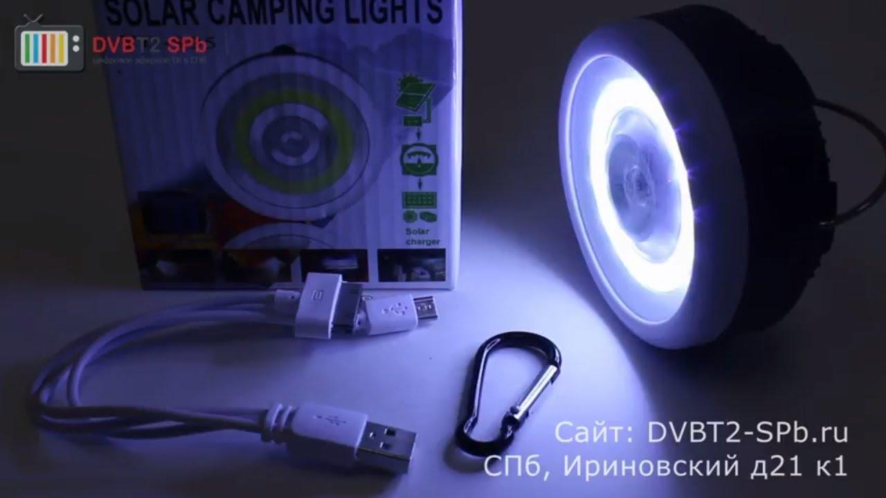 В леруа мерлен можно быстро и просто купить светодиодные фонари и фонари на солнечных батарейках. Закажите с доставкой через. 372,00 руб. /шт. Выбрать кол-во. Ценник обычная цена; марка эра; тип используемой лампы светодиод; влагозащищенный корпус да; тип фонаря кемпинговый.