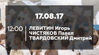 Встреча участников 7 смены форума «Территория смыслов» с Игорем Левитиным