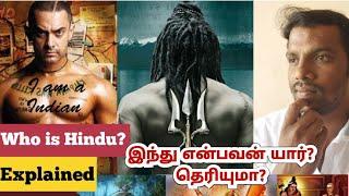 இந்து என்பவன் யார்? தெரியுமா? | Who is hindu? | Hindu Religion & Hindu Gods | Explained - Tamil
