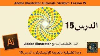 Adobe illustrator الدرس 15 للدورة التطبيقية لبرنامج