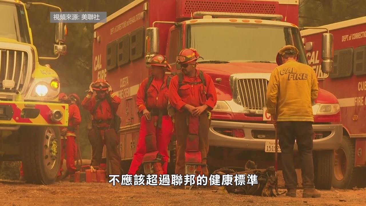 灣區:受山火影響 空氣質量預警延長至本週日