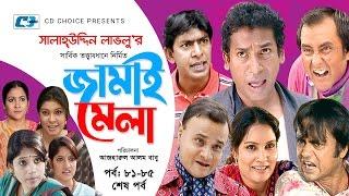Jamai Mela   Episode 81-85(END)   Comedy Natok   Mosharraf Karim   Chonchol Chowdhury   Shamim Zaman