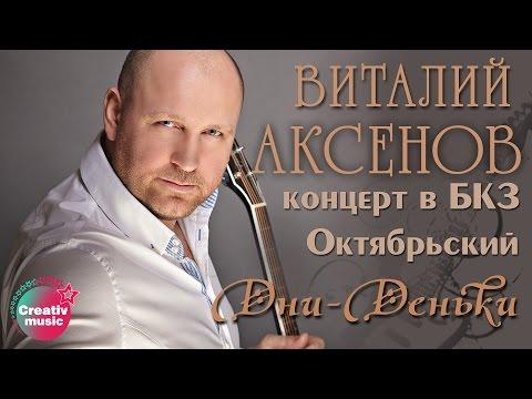 Виталий Аксенов скачать все песни и альбомы в mp3