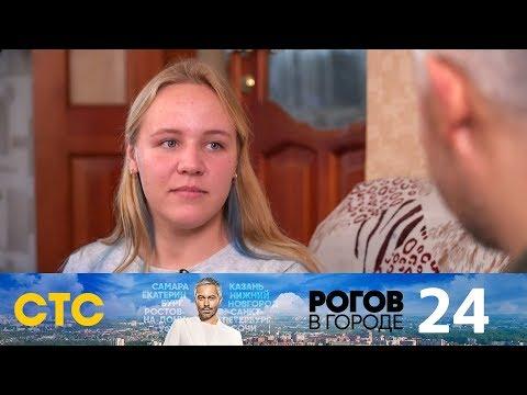 Рогов в городе | Выпуск 24 | Ростов-на-Дону