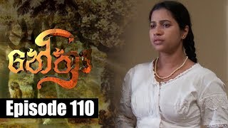 Nethra - නේත්‍රා Episode 110 | 22 - 08 - 2018 | SIYATHA TV Thumbnail