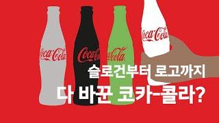 슬로건부터 로고까지 다 바꾼 코카-콜라?