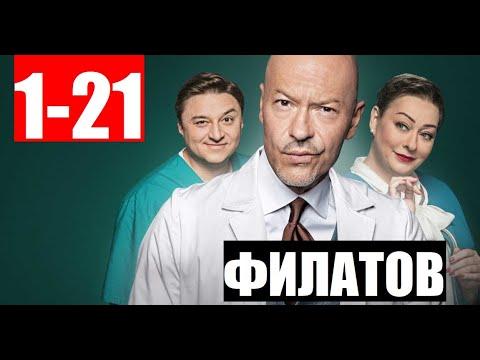 ФИЛАТОВ1,2,3,4,5,6,7,8,9-21 СЕРИЯ (сериал 2020). АНОНС ДАТА ВЫХОДА