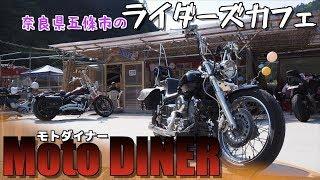 """【ライダーズカフェ""""Moto DINER】 所在地:奈良県五條市西吉野町黒渕646..."""