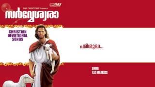 Download Parishudha | Sung by K.G Markose | Sarveshwara | HD Song MP3 song and Music Video