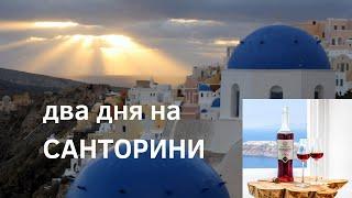 Большое путешествие по Греции. САНТОРИНИ - вулкан закаты винодельни... и Атлантида