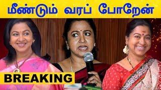 Radhika SarathKumar | LatestNews