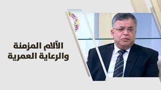 د. أمين الطريفي - الآلام المزمنة والرعاية العمرية