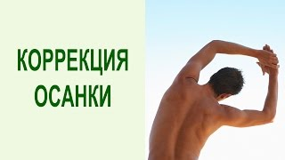 Коррекция осанки. Йога упражнения для исправления осанки. Йога и система оздоровления Yogalife(Коррекция осанки. Йога упражнения для исправления осанки. Последовательность начального и базового уровня..., 2015-08-25T10:08:53.000Z)